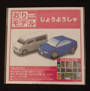 Papier Origami Kits Origami Pliage Japonais Voitures De Papier
