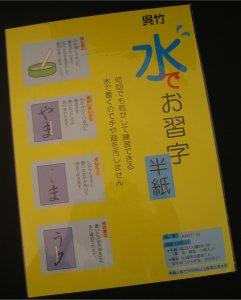 Calligraphie papiers d 39 exercice japonais papier magique - Code promo berceau magique frais port ...